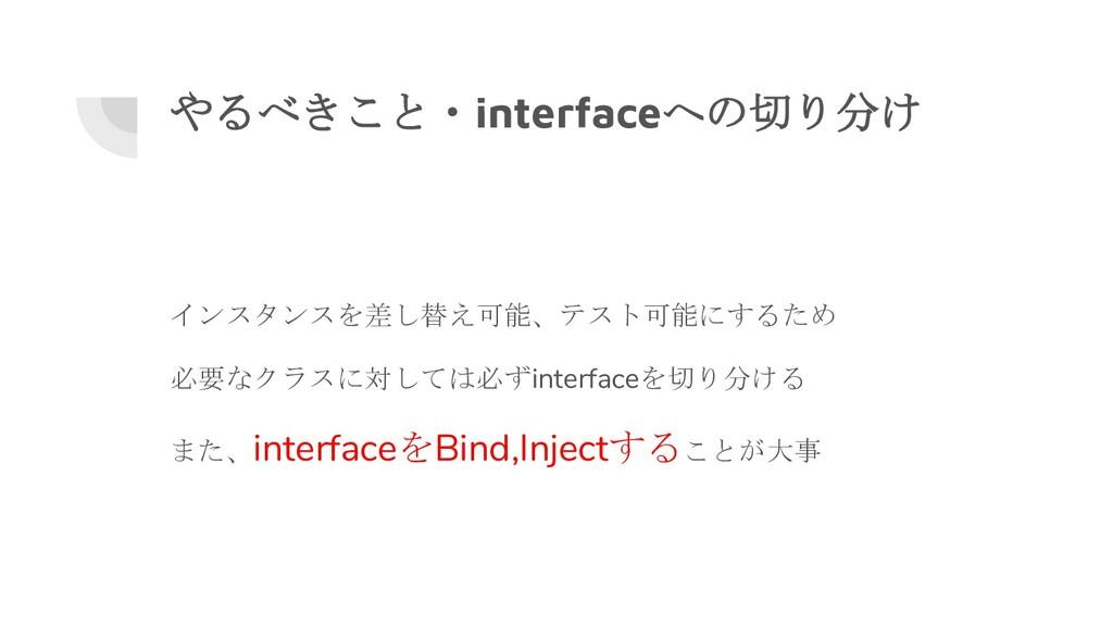 やるべきこと・interfaceへの切り分け インスタンスを差し替え可能、テスト可能にするため...