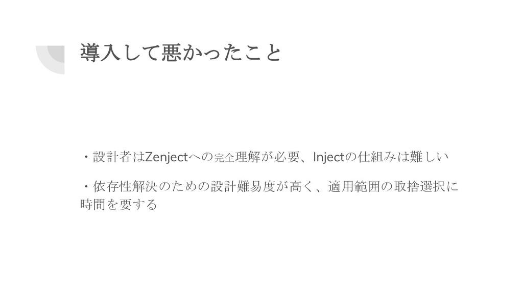 導入して悪かったこと ・設計者はZenjectへの完全理解が必要、Injectの仕組みは難しい...
