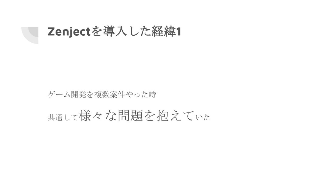 Zenjectを導入した経緯1 ゲーム開発を複数案件やった時 共通して 様々な問題を抱えていた