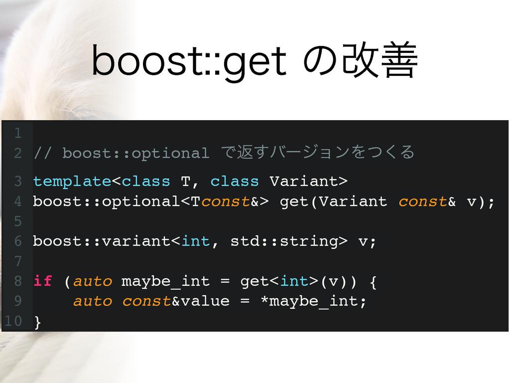 CPPTUHFUͷվળ 1 ! 2 // boost::optional Ͱฦ͢όʔδϣ...