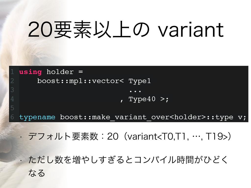 ཁૉҎ্ͷWBSJBOU 1 using holder =! 2 boost::mpl:...