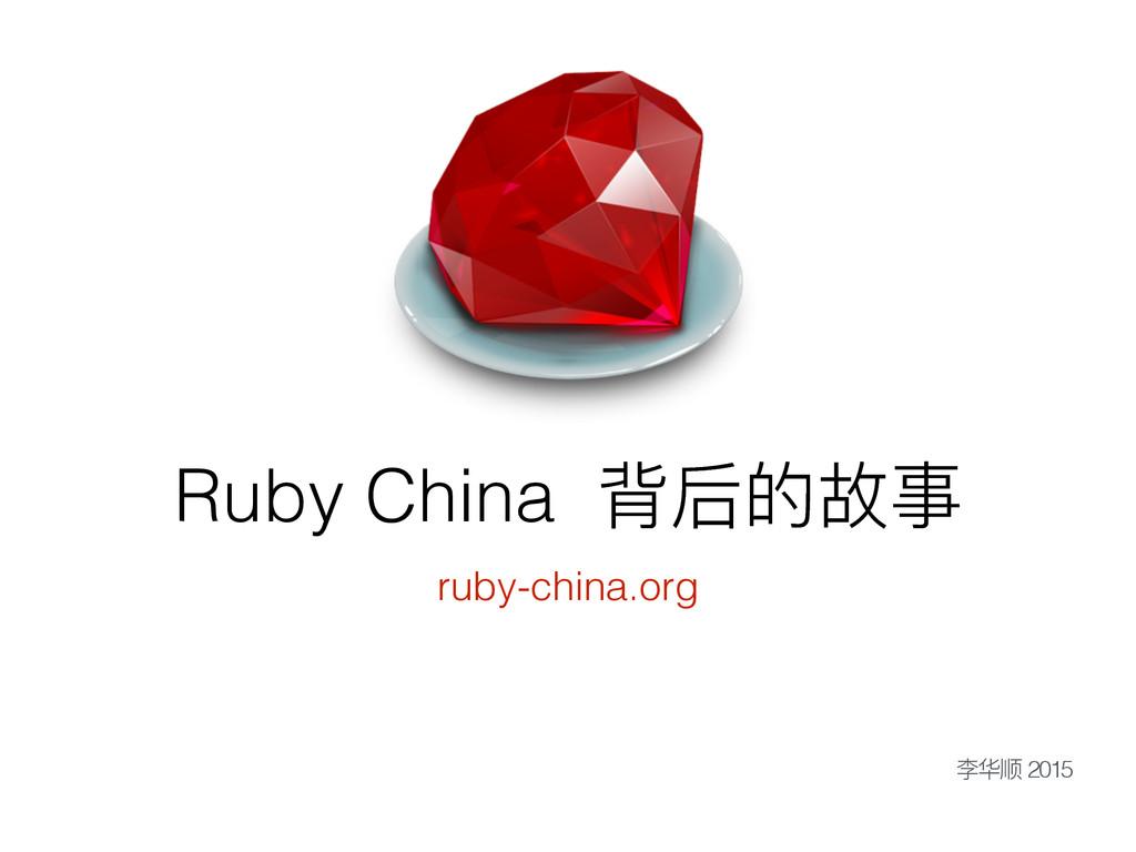Ruby China ᙧݸጱඳԪ ᶲ 2015 ruby-china.org