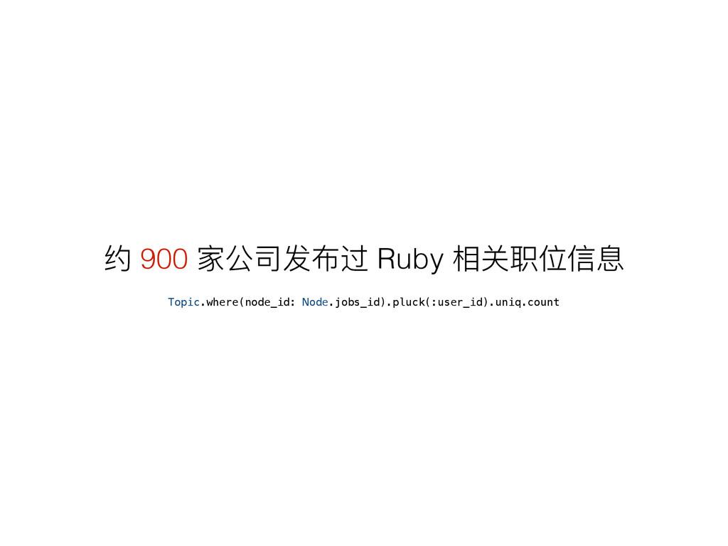 ᕅ 900 ਹلݪݎᬦ Ruby ፘىᘳ֖מ௳ Topic.where(node_id: N...