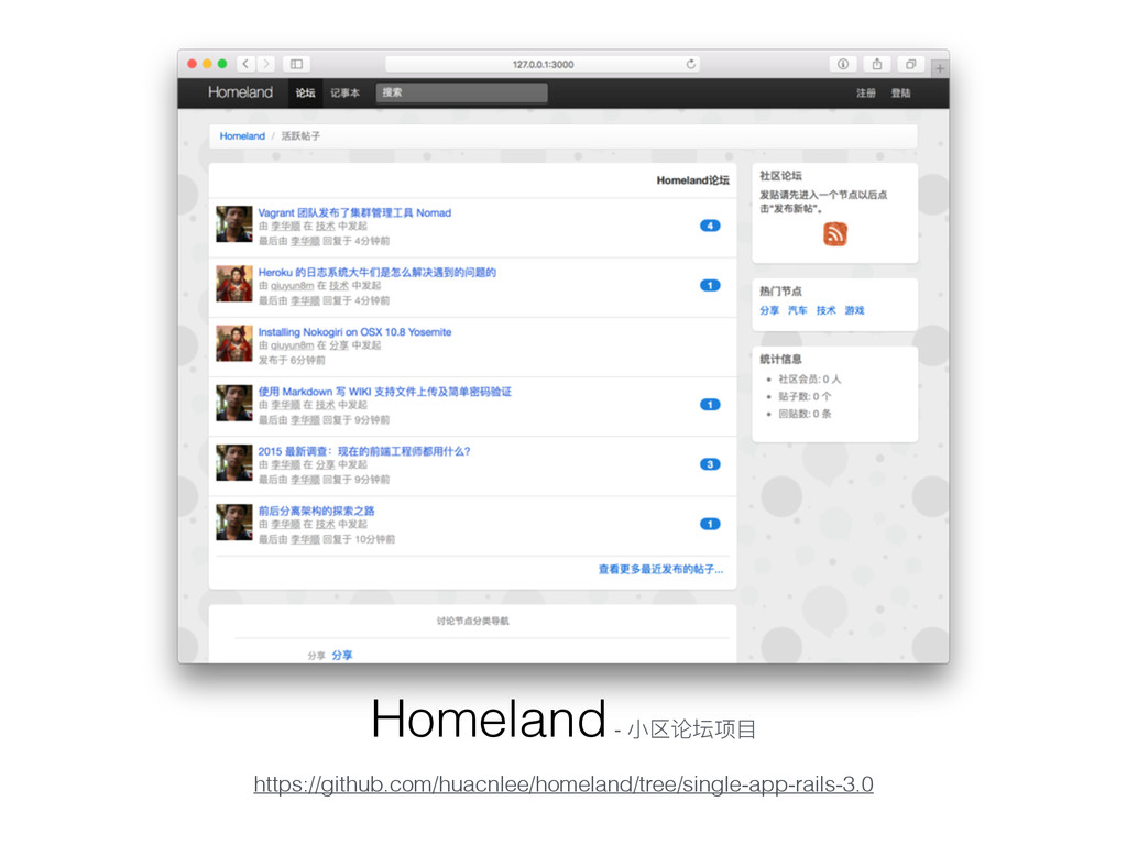Homeland - ੜ܄ᦞࣚᶱፓ https://github.com/huacnlee/h...
