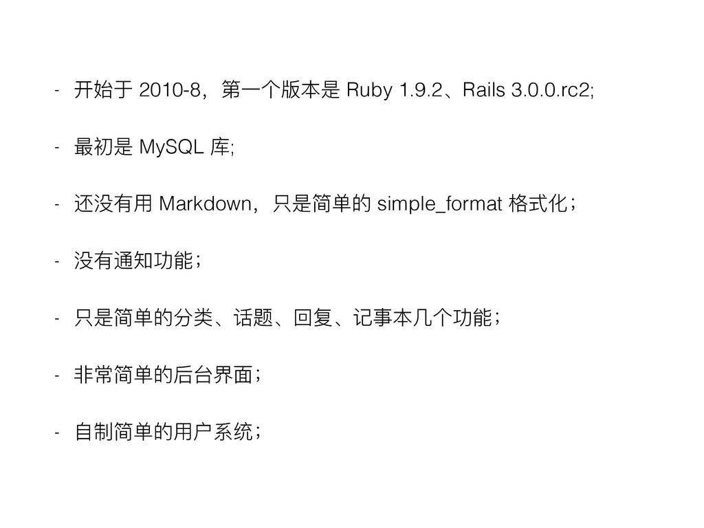 - তԭ 2010-8҅ᒫӞӻᇇฎ Ruby 1.9.2̵Rails 3.0.0.rc2;...