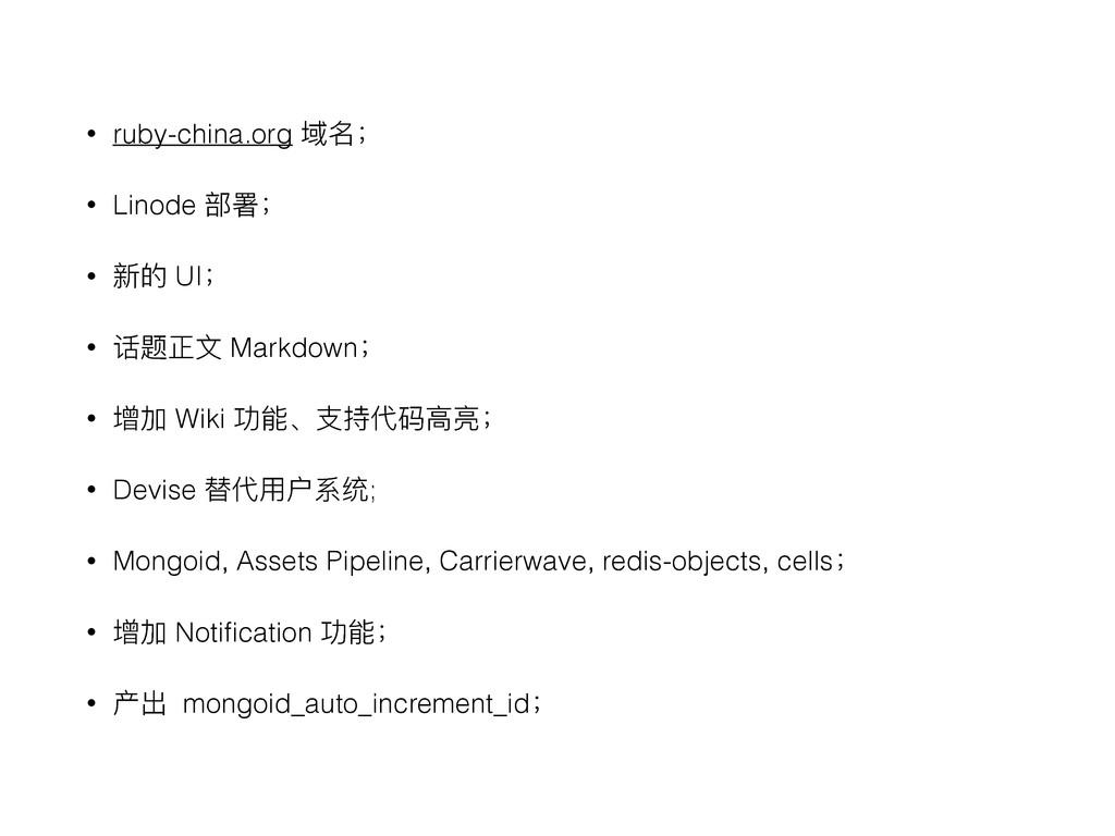• ruby-china.org ऒݷҔ • Linode ᮱ᗟҔ • ෛጱ UIҔ • ᦾ᷌...