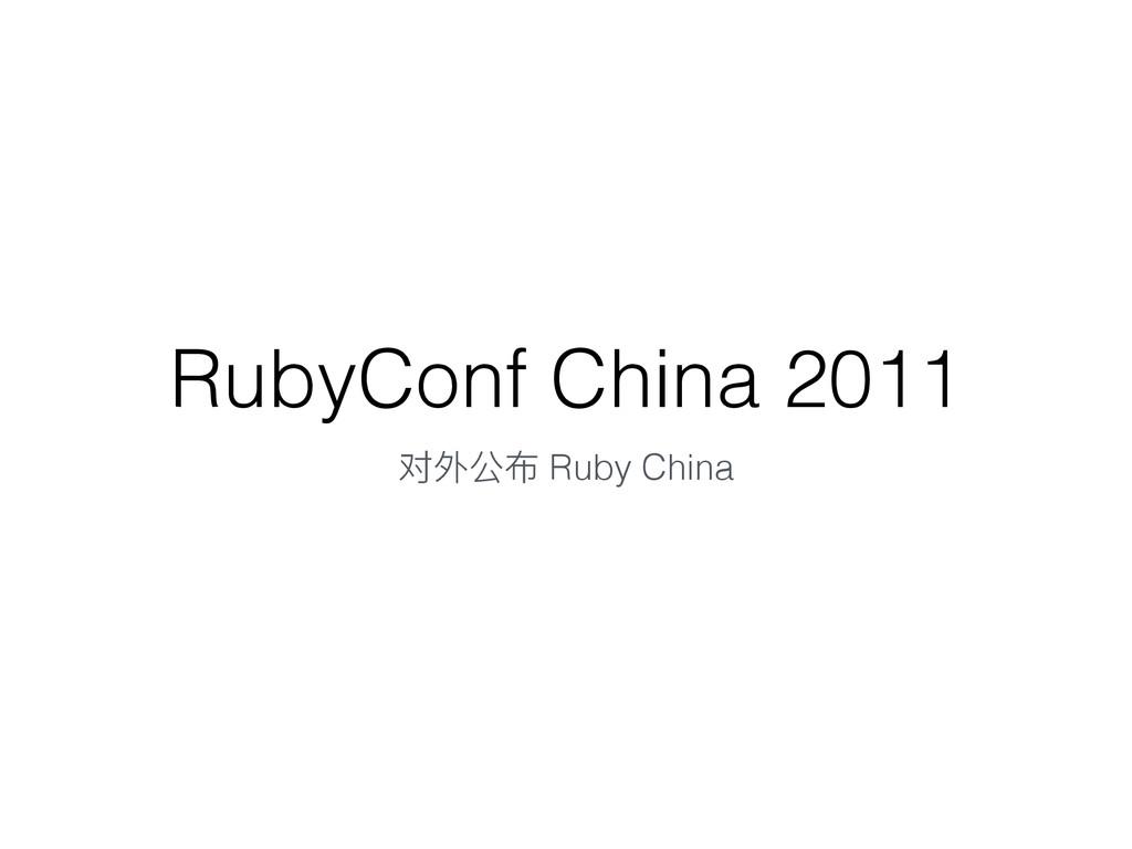 RubyConf China 2011 क़ل Ruby China