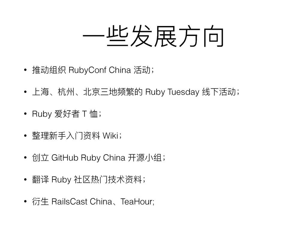 ӞԶݎොݻ • വۖᕟᕢ RubyConf China ၚۖҔ • Ӥၹ̵̵۹Ղӣ᷇ᔺ...
