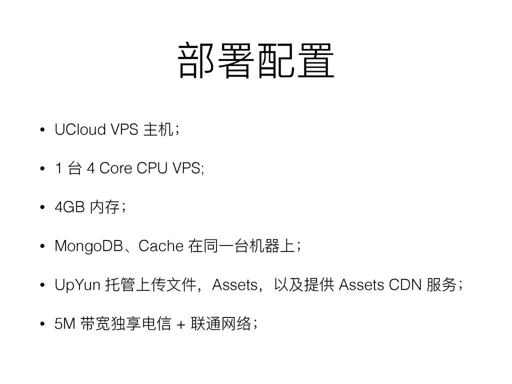 ᮱ᗟᯈᗝ • UCloud VPS ԆҔ • 1 ݣ 4 Core CPU VPS; • 4...