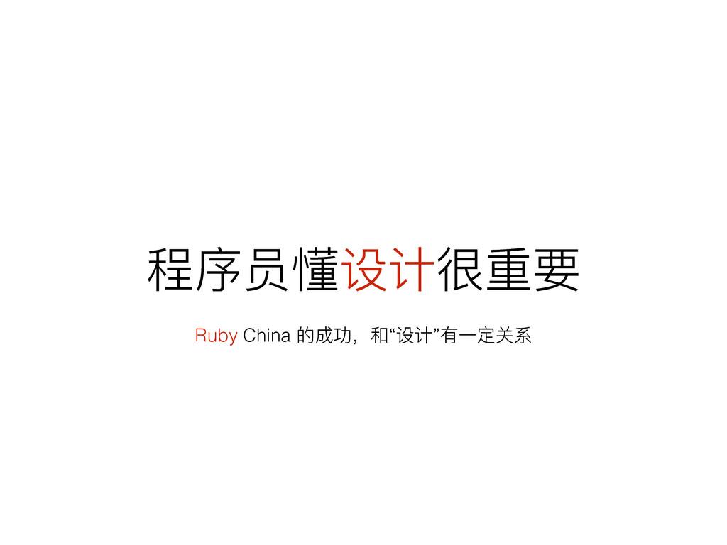 """ᑕଧާᦡᦇஉ᯿ᥝ Ruby China ጱ౮ۑ҅""""ᦡᦇ""""ํӞਧىᔮ"""