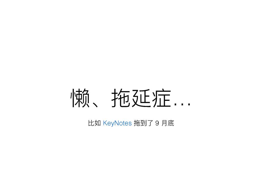 ౡ̵ዩ… ྲই KeyNotes کԧ 9 ์ବ