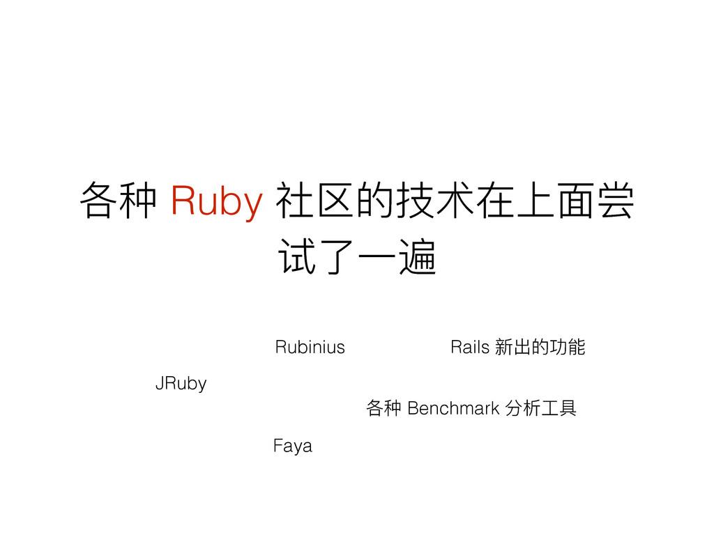 ݱᐿ Ruby ᐒ܄ጱದӤᶎ ᦶԧӞ᭭ JRuby Faya Rubinius ݱᐿ B...