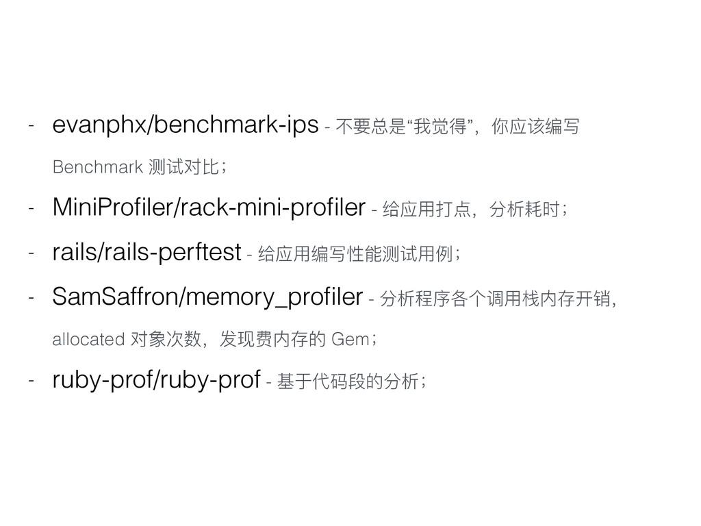 """- evanphx/benchmark-ips - ӧᥝฎ""""౯ᥧ""""֦҅ଫᧆᖫٟ Bench..."""