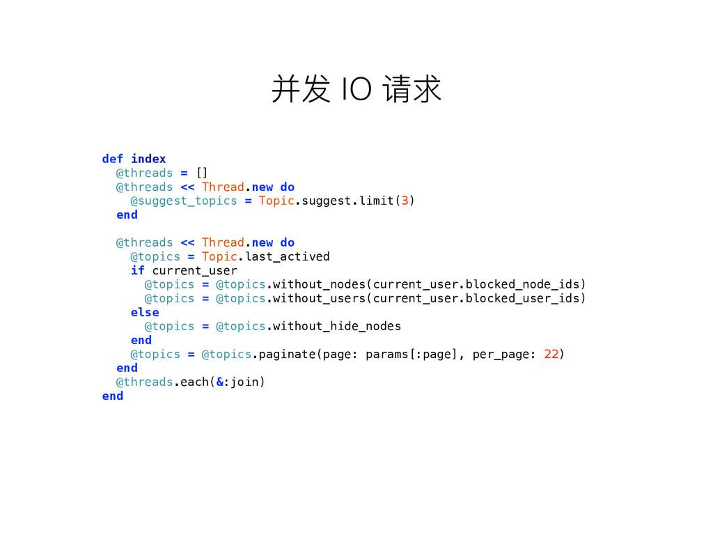 ଚݎ IO ᧗ def index @threads = [] @threads << ...
