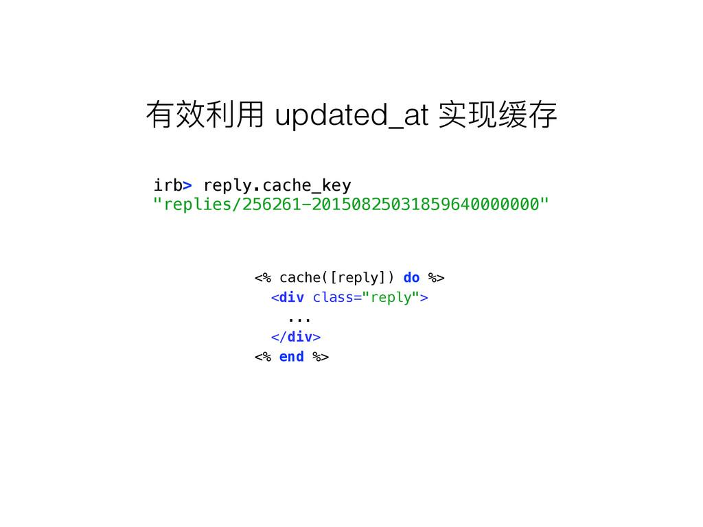 ํපڥአ updated_at ਫሿᖨਂ <% cache([reply]) do %> <...