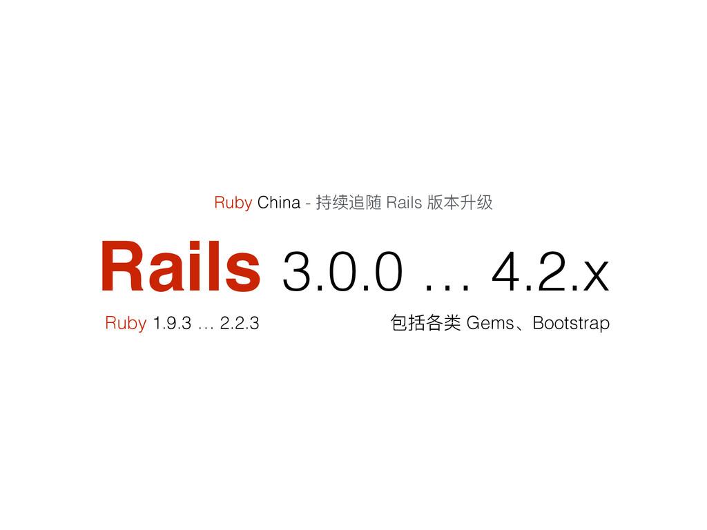Rails 3.0.0 … 4.2.x ۱ೡݱᔄ Gems̵Bootstrap Ruby Ch...