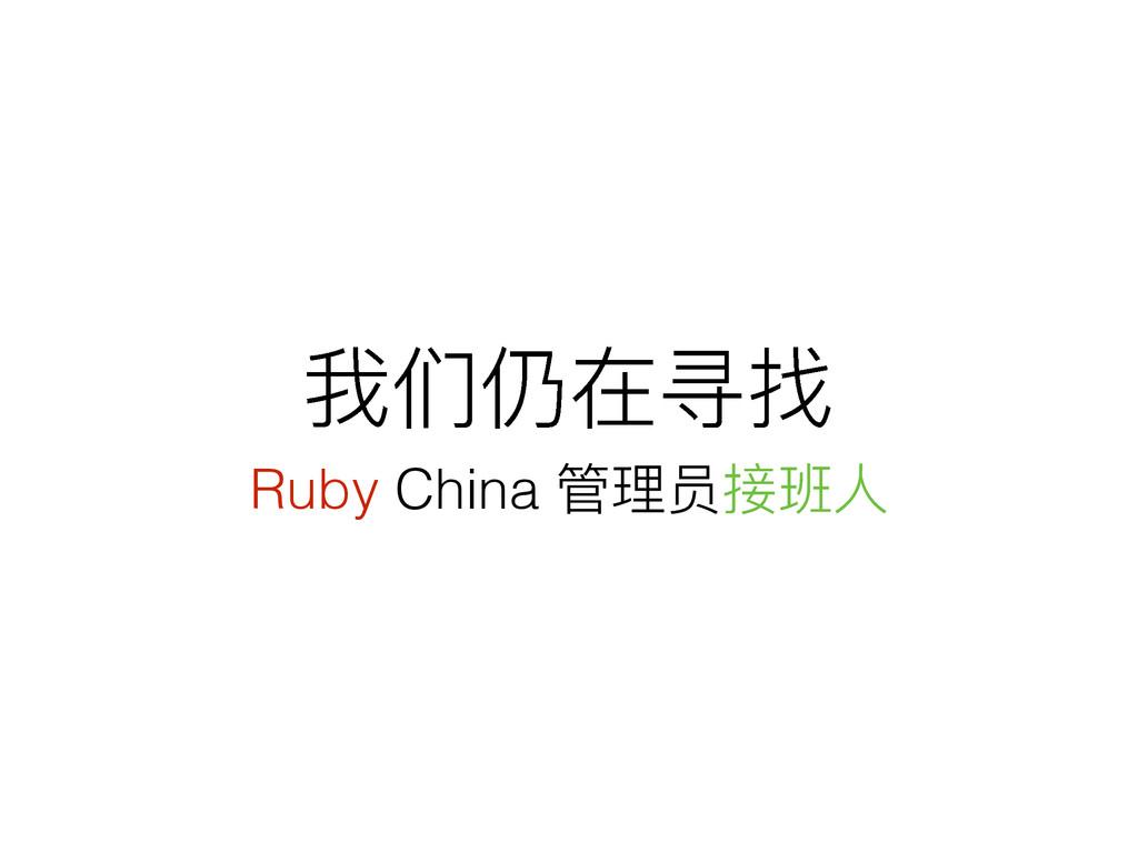 ౯ժՖತ Ruby China ᓕቘާളቔՈ