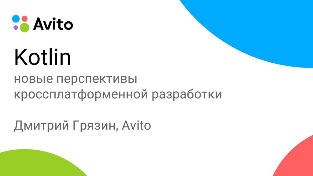 Kotlin новые перспективы кроссплатформенной раз...