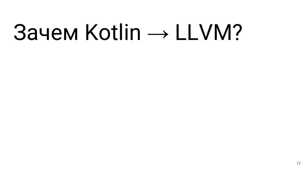 Зачем Kotlin → LLVM? 17