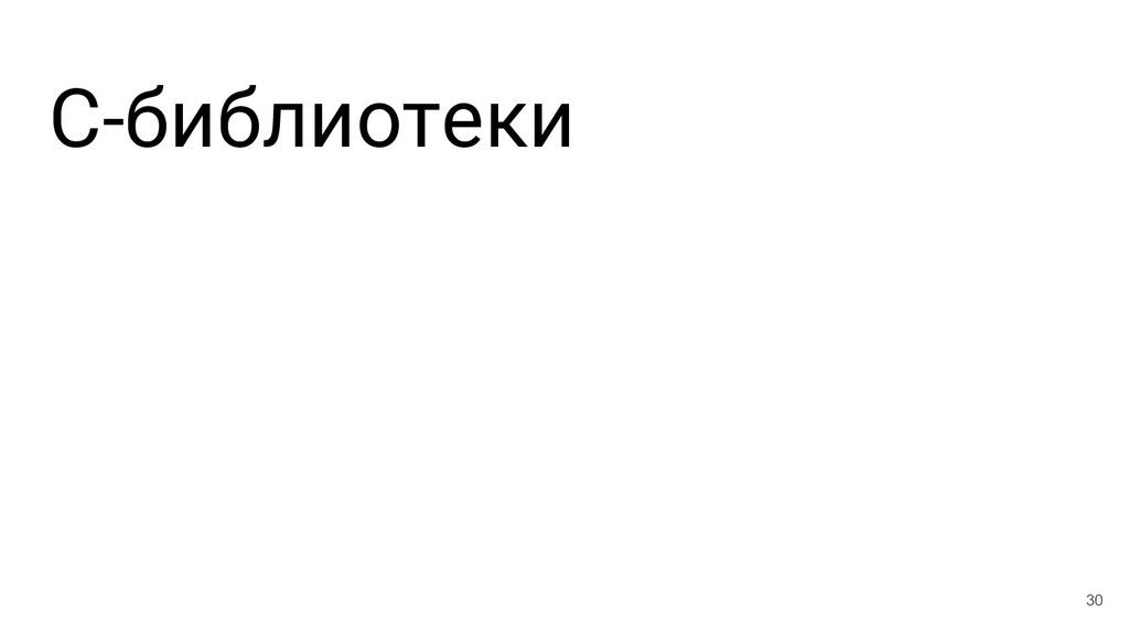 С-библиотеки 30