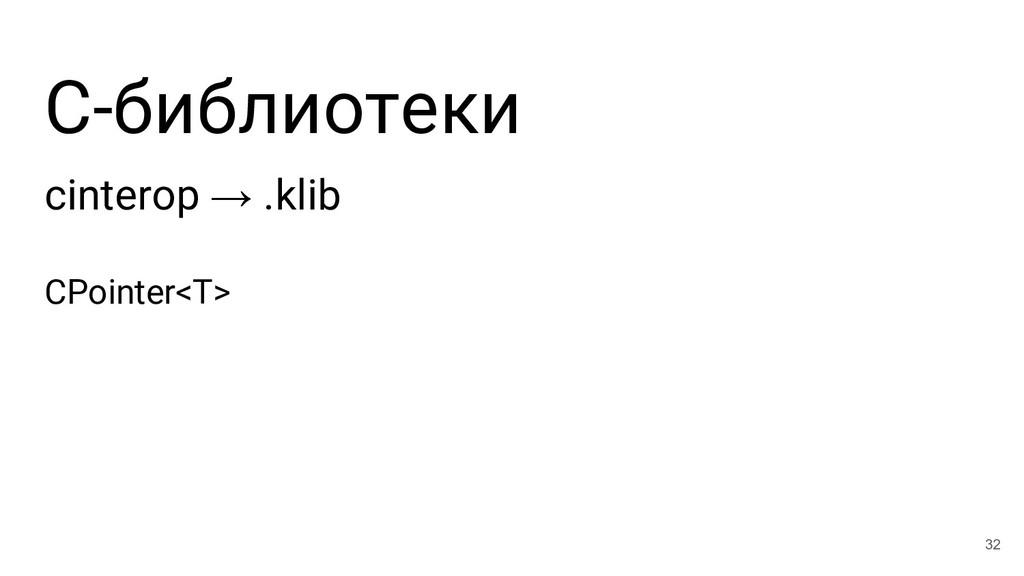 С-библиотеки cinterop → .klib CPointer<T> 32