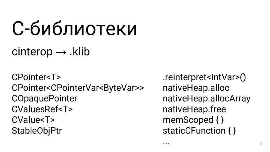 С-библиотеки cinterop → .klib CPointer<T> CPoin...