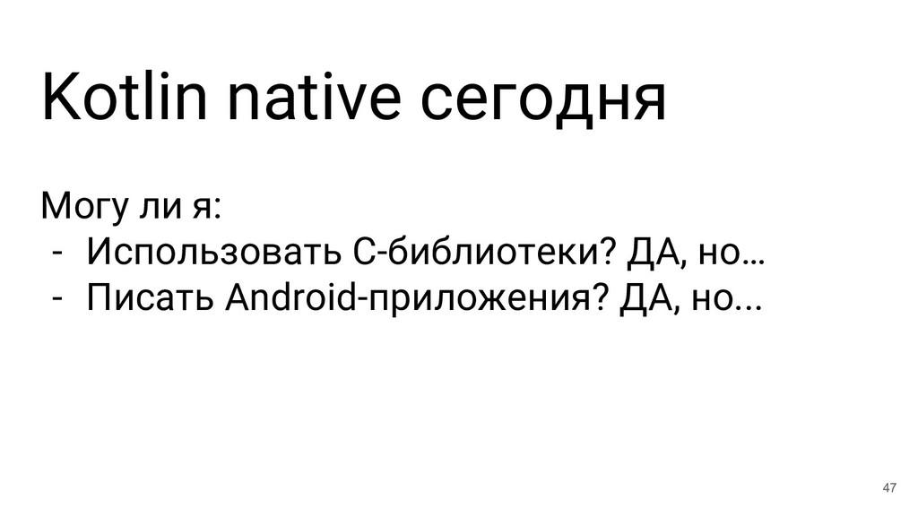 Kotlin native сегодня Могу ли я: - Использовать...