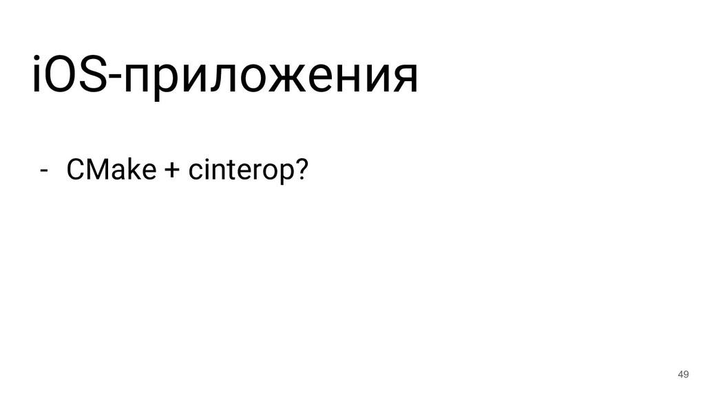 iOS-приложения - CMake + cinterop? 49
