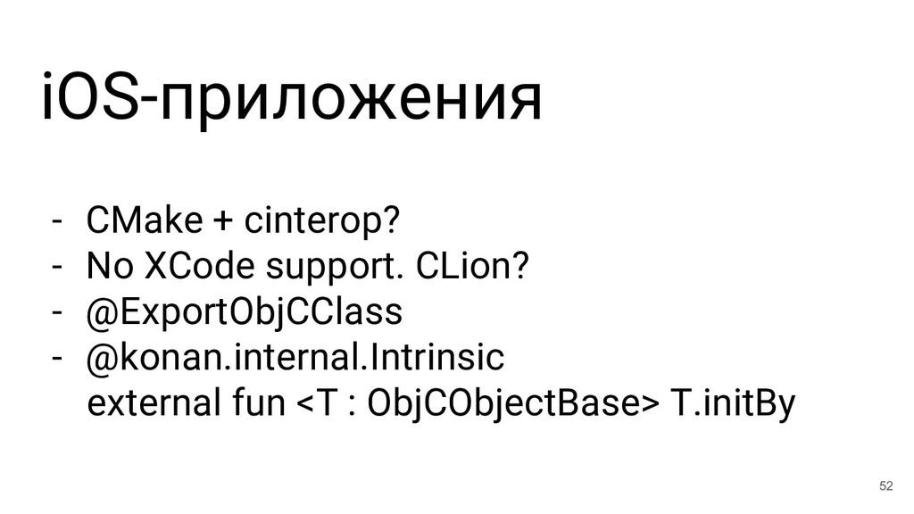 iOS-приложения - CMake + cinterop? - No XCode s...