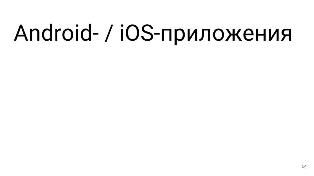 Android- / iOS-приложения 54