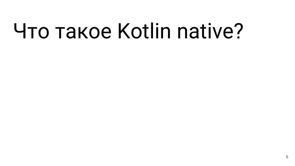 Что такое Kotlin native? 8