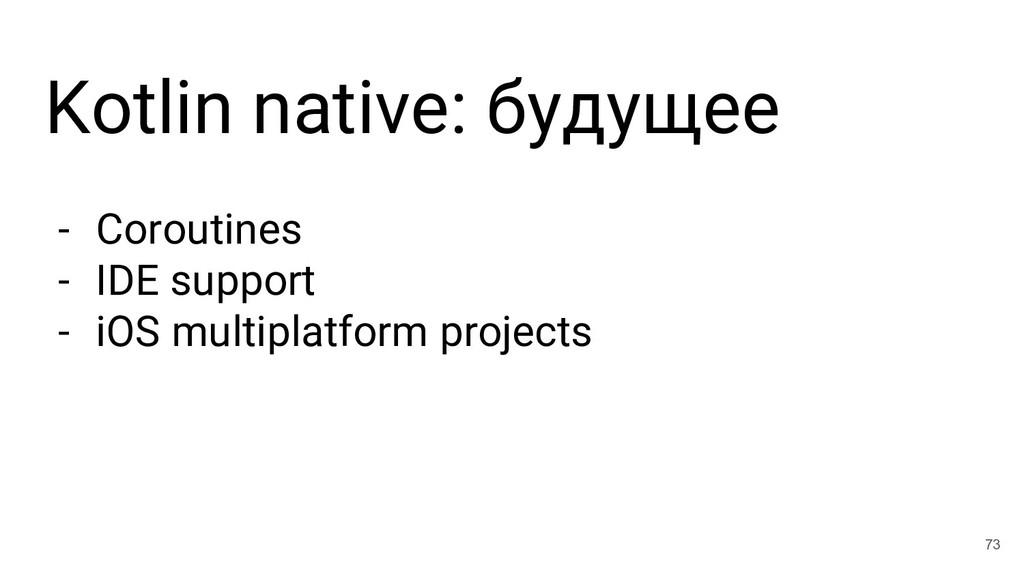 Kotlin native: будущее - Coroutines - IDE suppo...