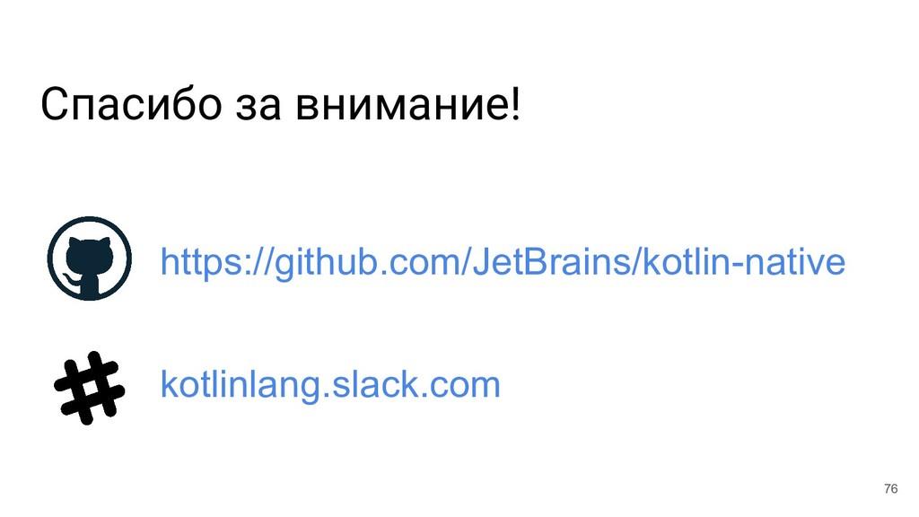 Спасибо за внимание! https://github.com/JetBrai...