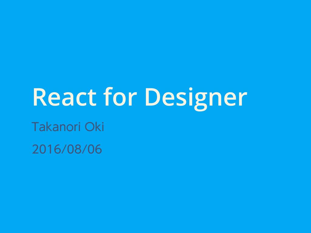 React for Designer 5BLBOPSJ0LJ