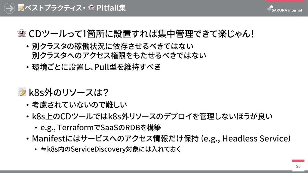 ベストプラクティス・  Pitfall集  CDツールって1箇所に設置すれば集中管理できて楽じ...