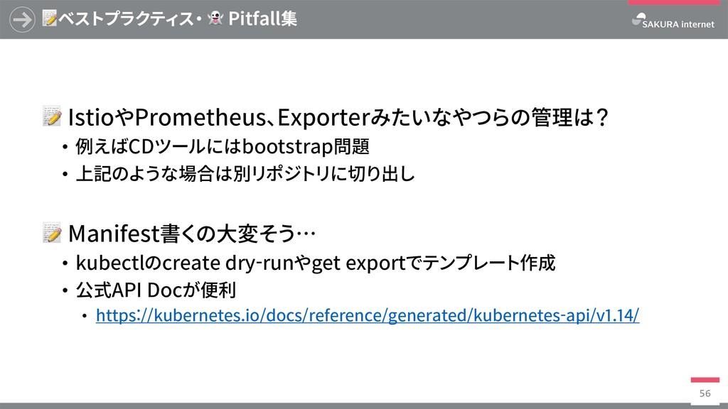 ベストプラクティス・  Pitfall集  IstioやPrometheus、Exporter...