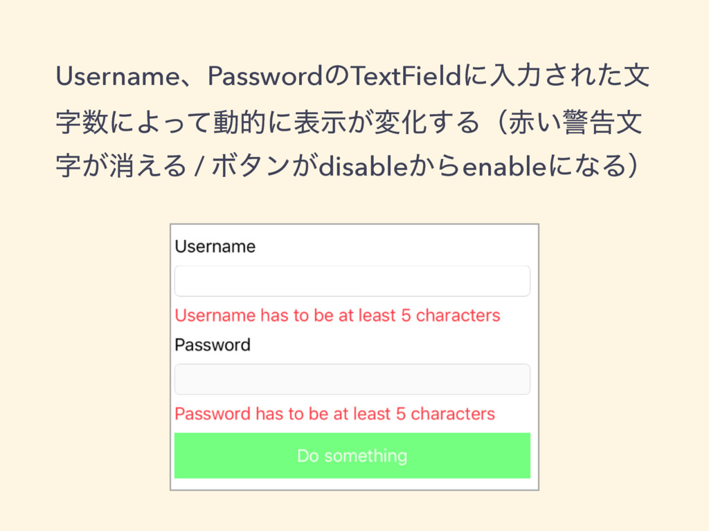 UsernameɺPasswordͷTextFieldʹೖྗ͞Εͨจ ࣈ਺ʹΑͬͯಈతʹද͕ࣔ...