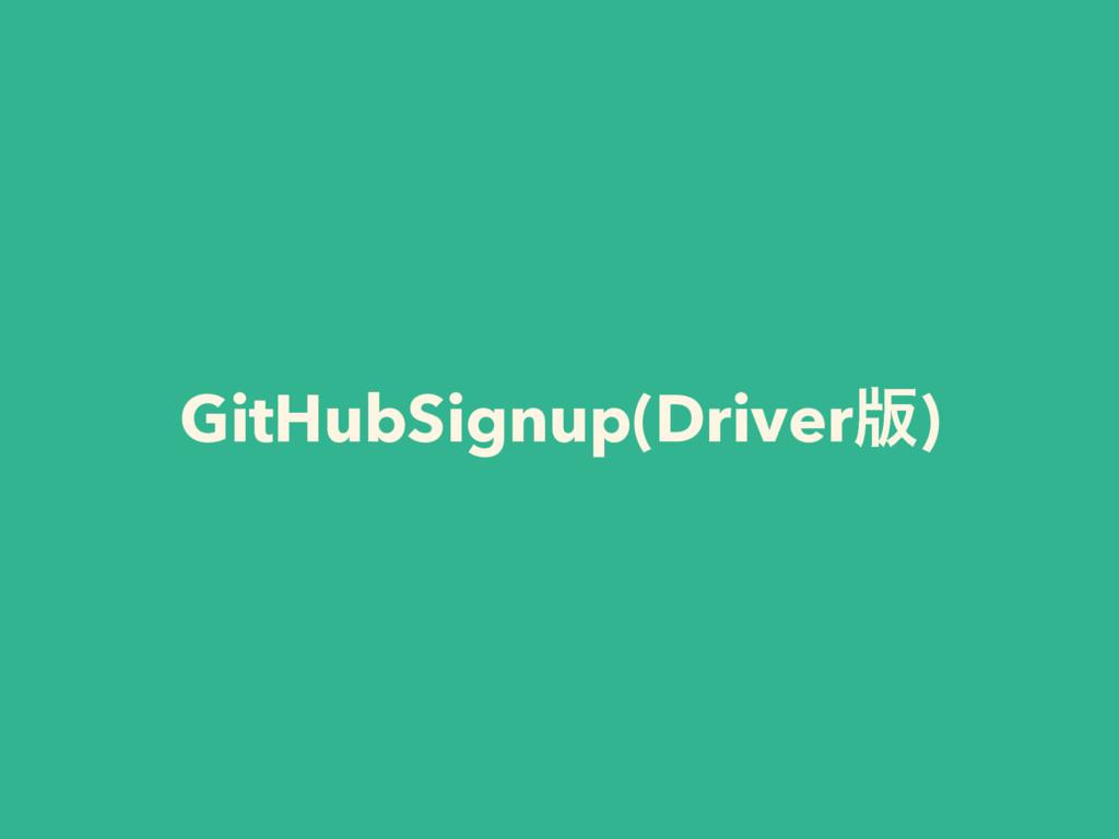 GitHubSignup(Driver൛)