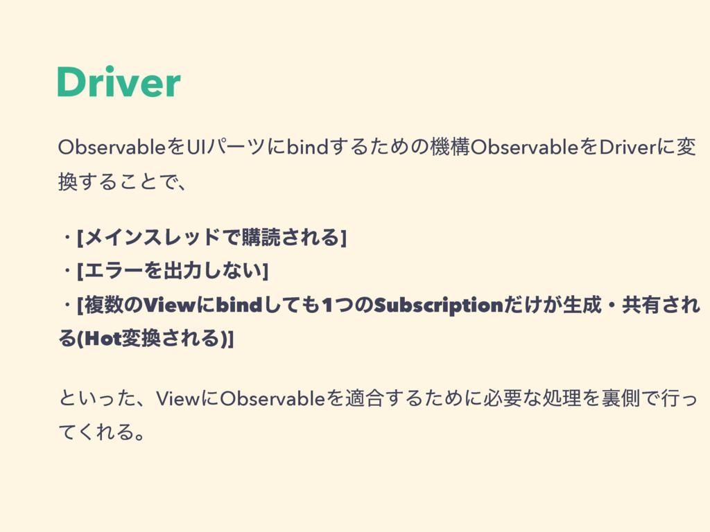 Driver ObservableΛUIύʔπʹbind͢ΔͨΊͷػߏObservableΛD...