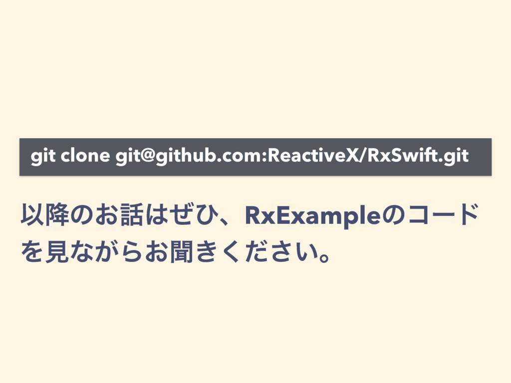 git clone git@github.com:ReactiveX/RxSwift.git ...