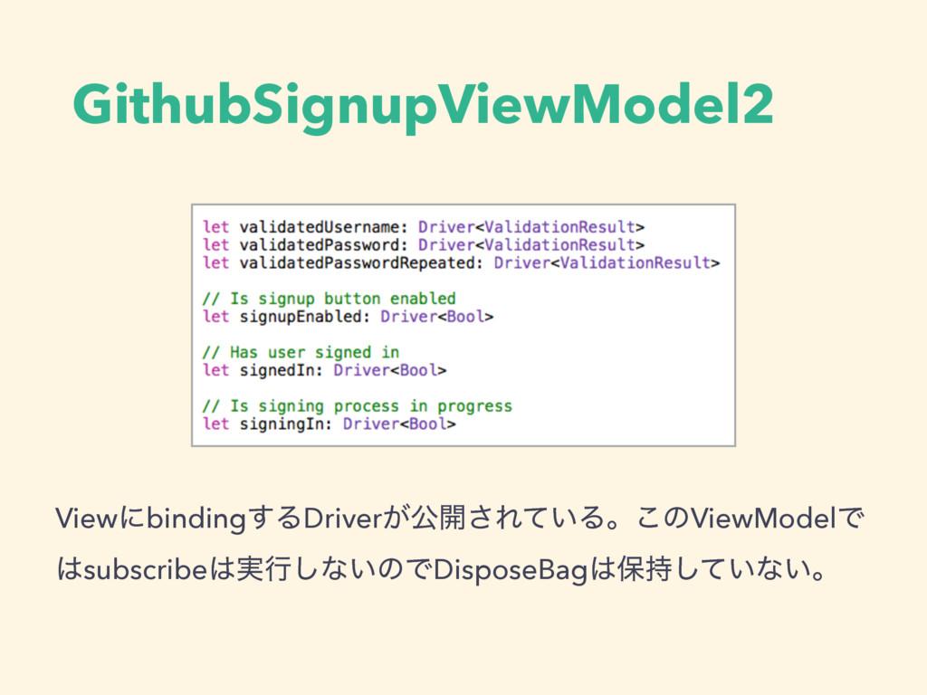 GithubSignupViewModel2 Viewʹbinding͢ΔDriver͕ެ։͞...