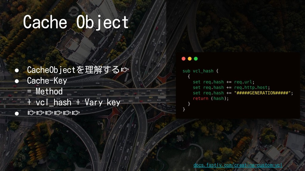 Cache Object ● CacheObjectを理解する ● Cache-Key = M...