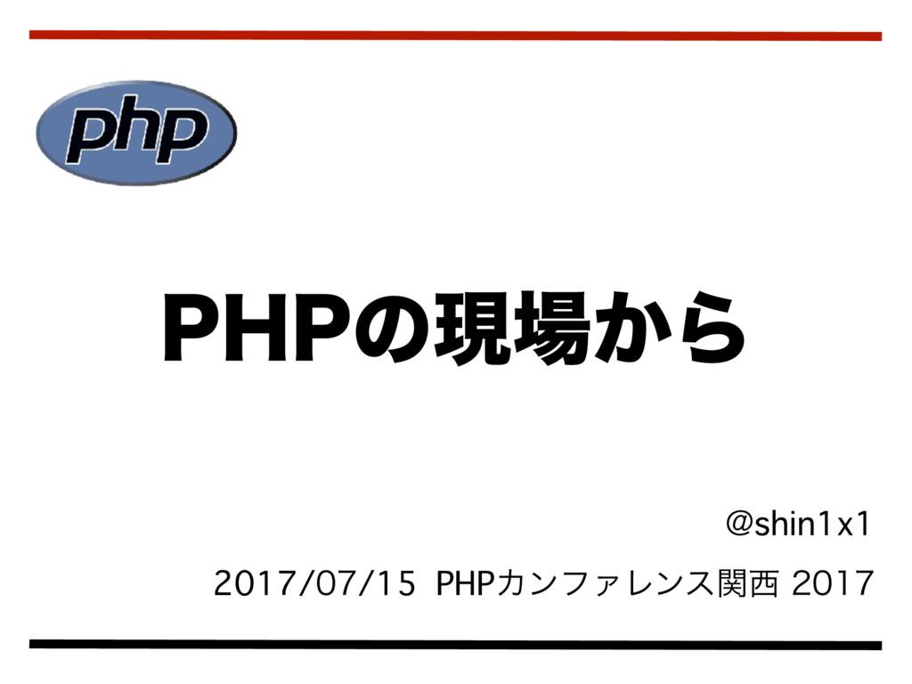 ɹ!shin1x1 2017//15 PHPΧϯϑΝϨϯεؔ 1)1ͷݱ͔Β