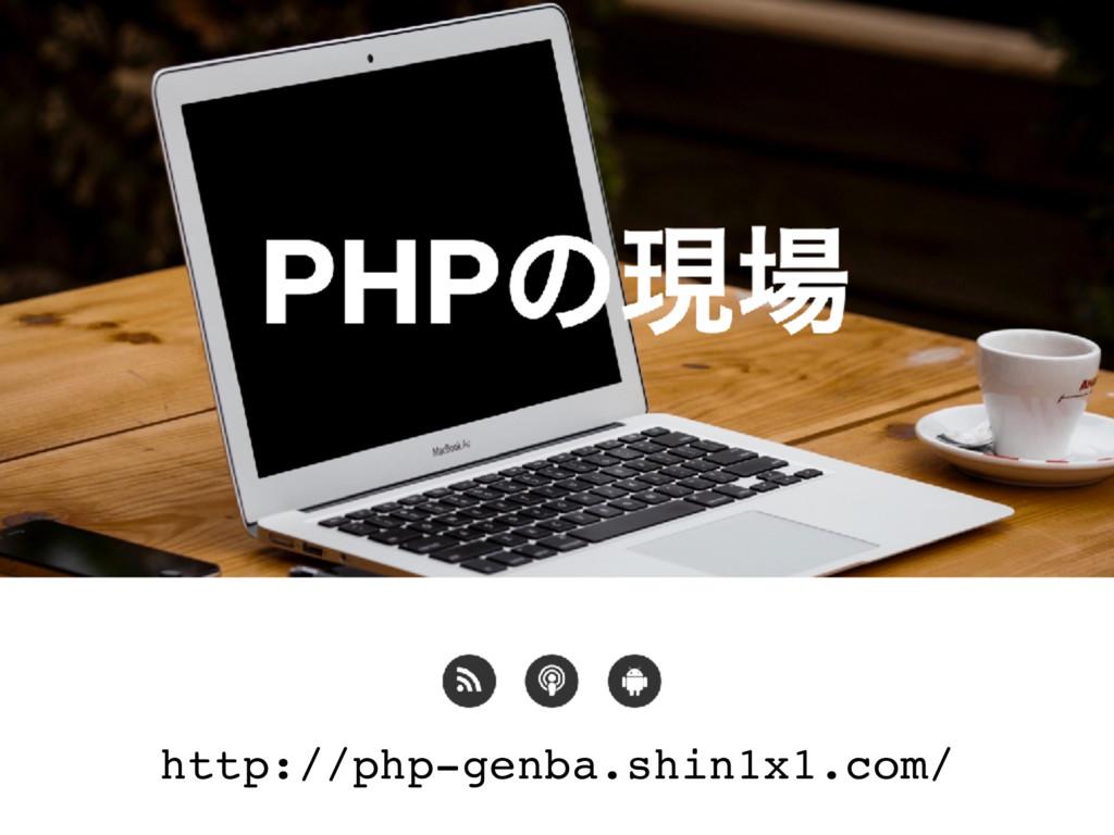 http://php-genba.shin1x1.com/