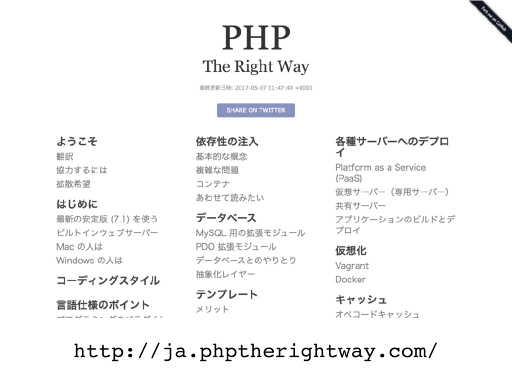 http://ja.phptherightway.com/