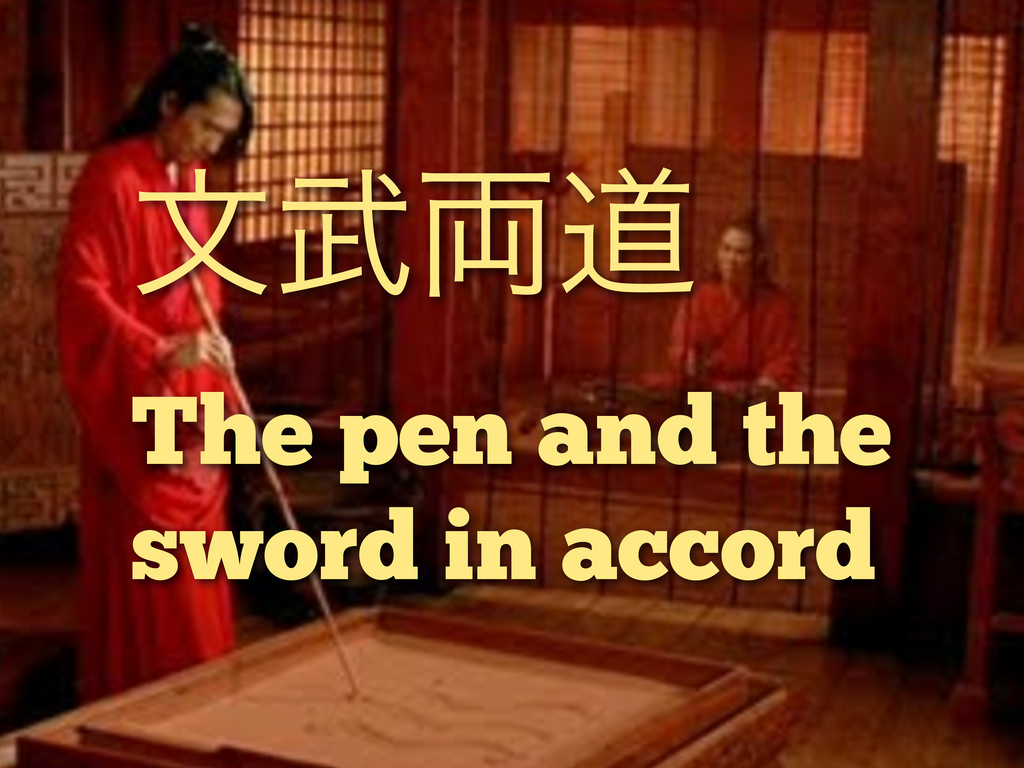 จ෢྆ಓ The pen and the sword in accord