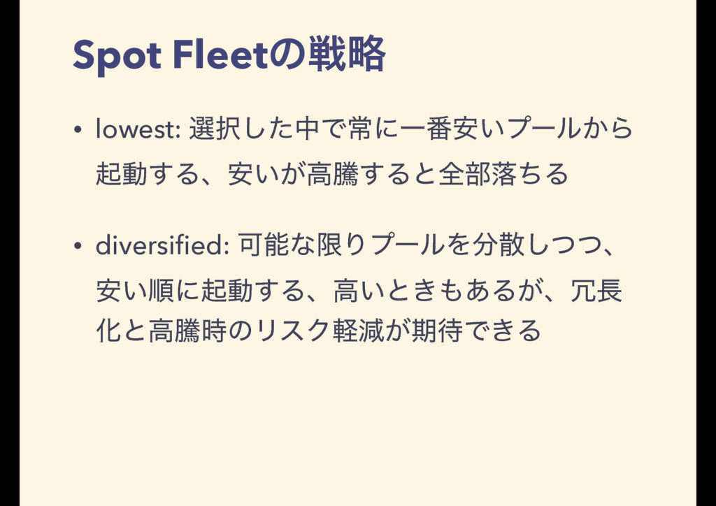 Spot Fleetͷઓུ • lowest: બͨ͠தͰৗʹҰ൪͍҆ϓʔϧ͔Β ىಈ͢Δɺ...