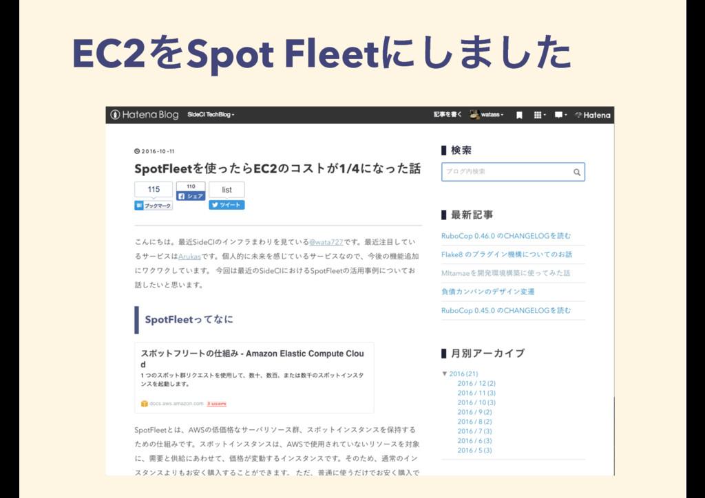 EC2ΛSpot Fleetʹ͠·ͨ͠