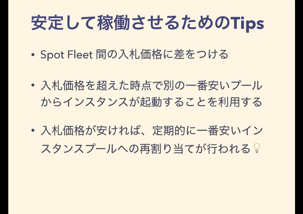 ҆ఆͯ͠Քಇͤ͞ΔͨΊͷTips • Spot Fleet ؒͷೖՁ֨ʹࠩΛ͚ͭΔ • ೖ...