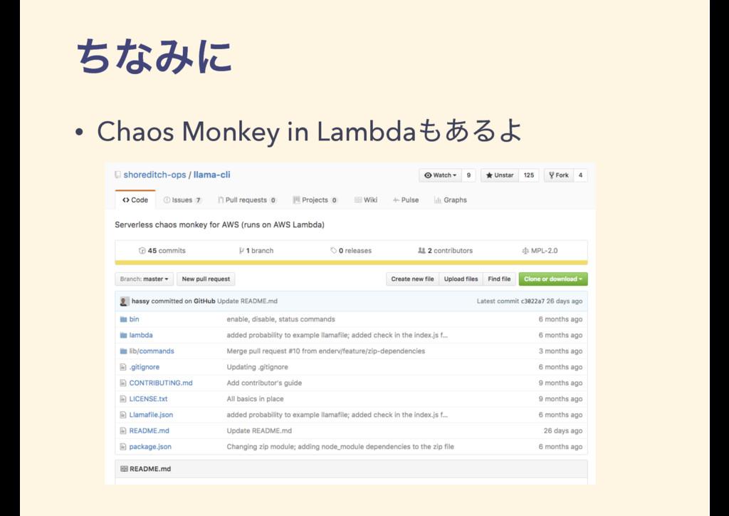 ͪͳΈʹ • Chaos Monkey in Lambda͋ΔΑ